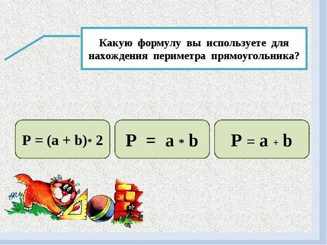 Какую формулу вы используете для нахождения периметра прямоугольника? P = (a...