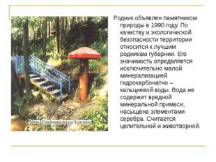 Родник объявлен памятником природы в 1990 году. По качеству и экологической