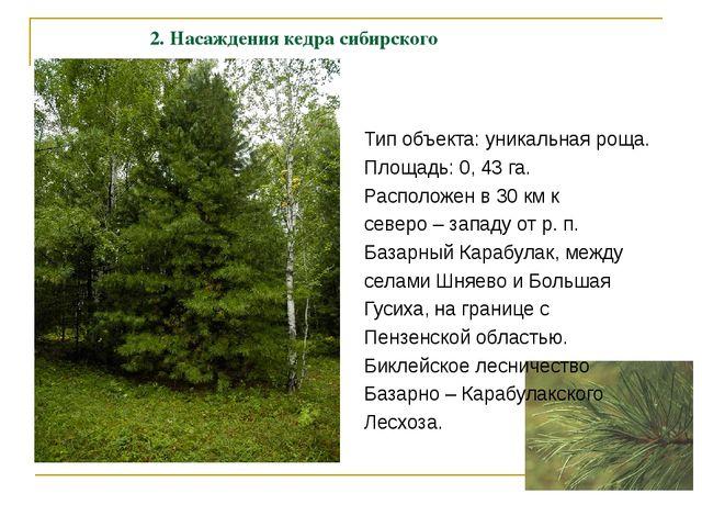 2. Насаждения кедра сибирского Тип объекта: уникальная роща. Площадь: 0, 43...