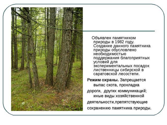 Объявлен памятником природы в 1982 году. Создание данного памятника природы...