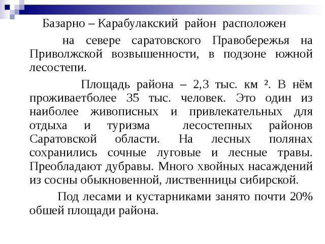 Базарно – Карабулакский район расположен на севере саратовского Правобережья...