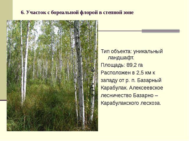 6. Участок с бореальной флорой в степной зоне Тип объекта: уникальный ландшаф...