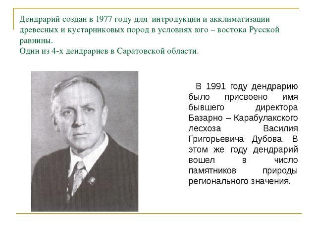 Дендрарий создан в 1977 году для интродукции и акклиматизации древесных и кус...