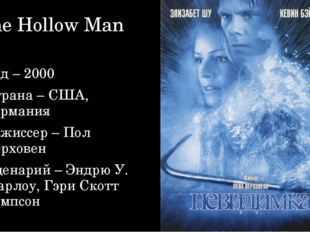 The Hollow Man Год – 2000 Страна – США, Германия Режиссер – Пол Верховен Сцен