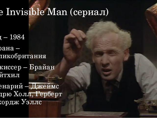 The Invisible Man (сериал) Год – 1984 Страна – Великобритания Режиссер – Брай...