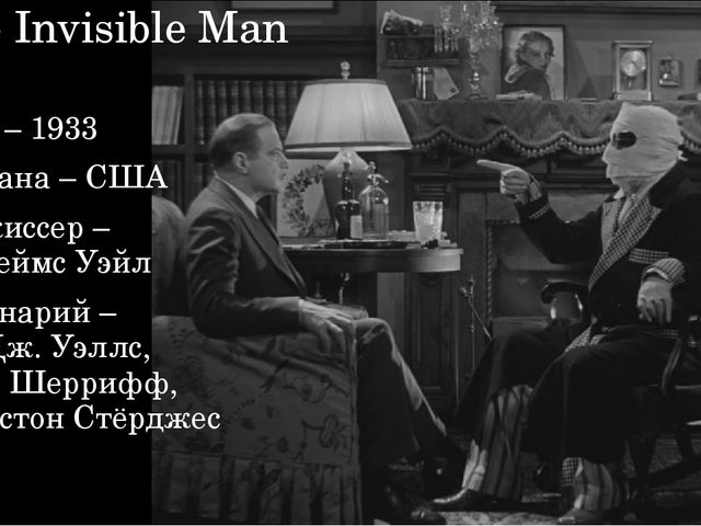 The Invisible Man Год – 1933 Страна – США Режиссер – Джеймс Уэйл Сценарий – Г...