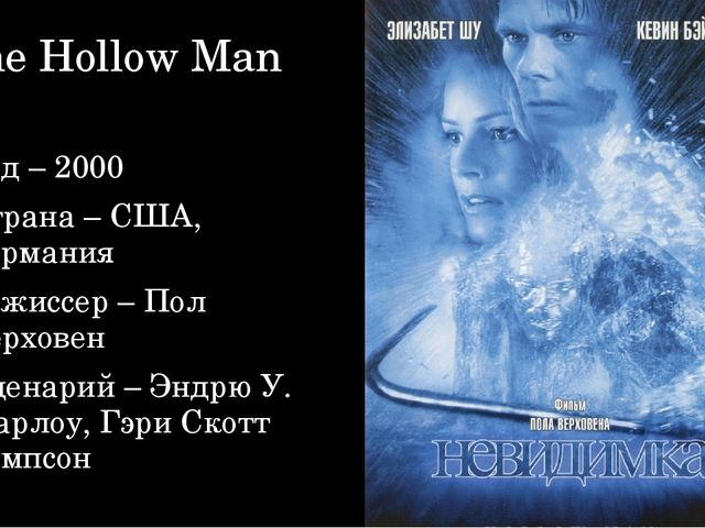 The Hollow Man Год – 2000 Страна – США, Германия Режиссер – Пол Верховен Сцен...