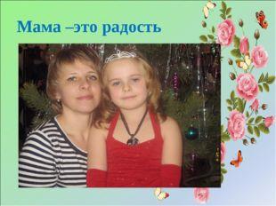 Мама –это радость