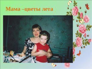 Мама –цветы лета
