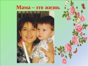 Мама – это жизнь
