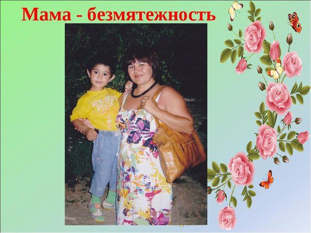 Мама - безмятежность