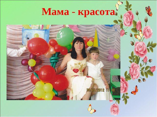 Мама - красота