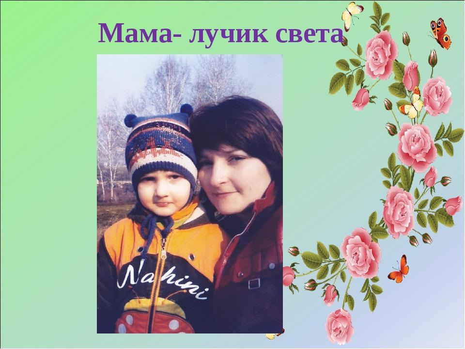 Мама- лучик света