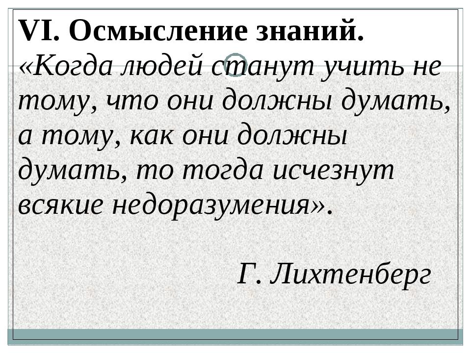 VI. Осмысление знаний. «Когда людей станут учить не тому, что они должны дума...