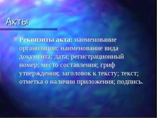 Акты Реквизиты акта: наименование организации; наименование вида документа; д