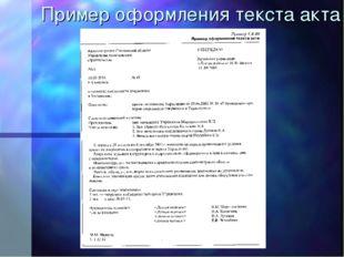 Пример оформления текста акта