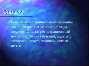 Справки Реквизиты справки: наименование организации; наименование вида докуме