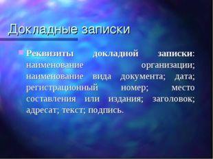 Докладные записки Реквизиты докладной записки: наименование организации; наим