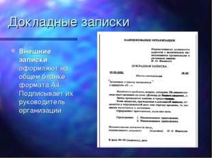 Докладные записки Внешние записки оформляют на общем бланке формата А4. Подпи