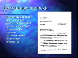 Докладные записки Внутренние записки пишут на листе бумаги (допускается рукоп