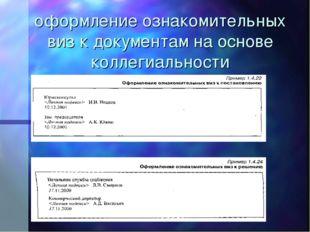 оформление ознакомительных виз к документам на основе коллегиальности