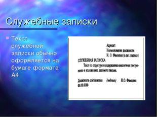 Служебные записки Текст служебной записки обычно оформляется на бумаге формат