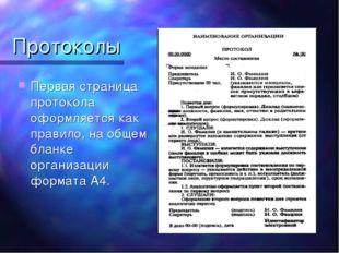 Протоколы Первая страница протокола оформляется как правило, на общем бланке