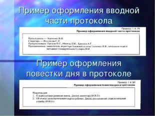 Пример оформления вводной части протокола Пример оформления повестки дня в пр