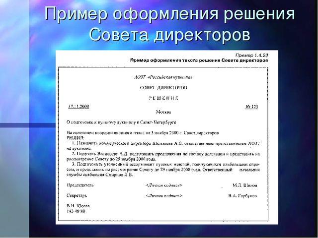 Пример оформления решения Совета директоров