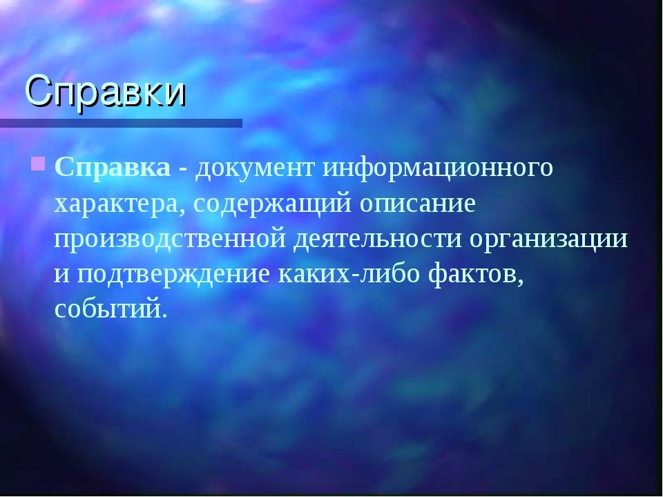 Справки Справка - документ информационного характера, содержащий описание про...