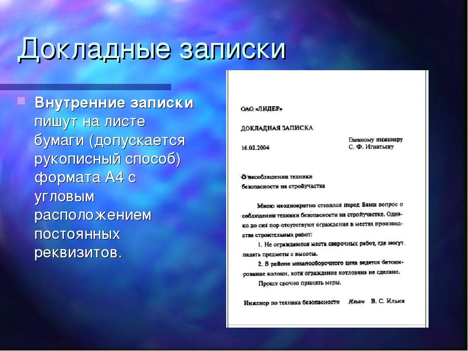 Докладные записки Внутренние записки пишут на листе бумаги (допускается рукоп...