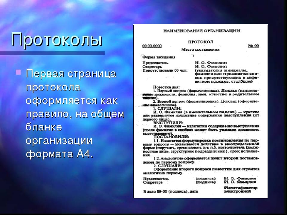 Протоколы Первая страница протокола оформляется как правило, на общем бланке...
