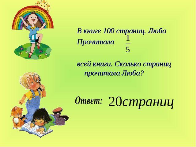 В книге 100 страниц. Люба Прочитала всей книги. Сколько страниц прочитала Люба?