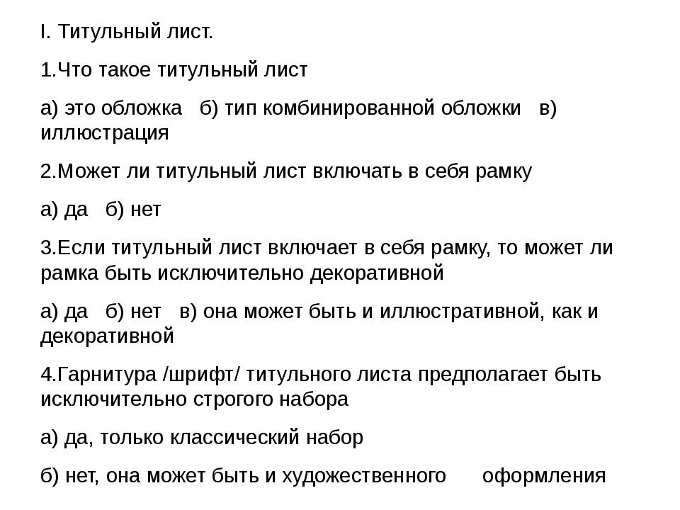 I. Титульный лист. 1.Что такое титульный лист а) это обложка б) тип комбинир...