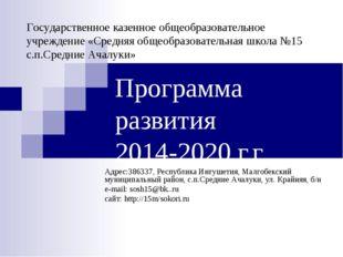 Программа развития 2014-2020 г.г. Адрес:386337, Республика Ингушетия, Малгобе