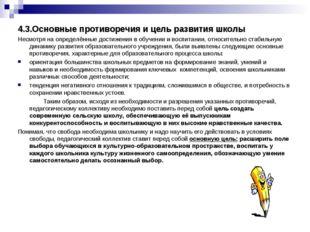 4.3.Основные противоречия и цель развития школы Несмотря на определённые дост