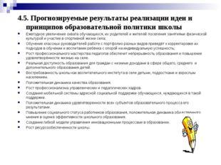 4.5. Прогнозируемые результаты реализации идеи и принципов образовательной по