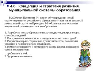 4.6 Концепция и стратегия развития муниципальной системы образования В 2009 г