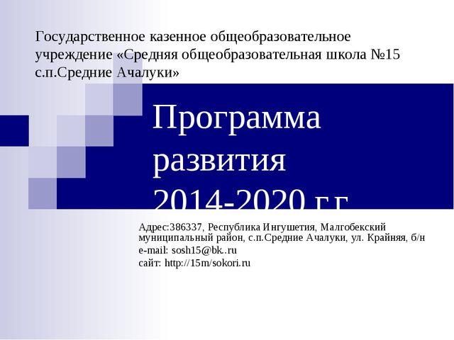 Программа развития 2014-2020 г.г. Адрес:386337, Республика Ингушетия, Малгобе...