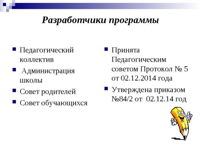 Разработчики программы Педагогический коллектив Администрация школы Совет род...