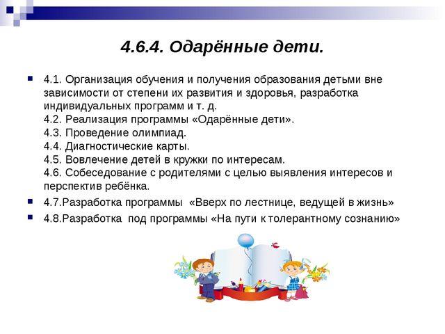 4.6.4. Одарённые дети. 4.1. Организация обучения и получения образования деть...
