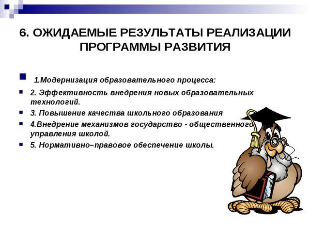 6. ОЖИДАЕМЫЕ РЕЗУЛЬТАТЫ РЕАЛИЗАЦИИ ПРОГРАММЫ РАЗВИТИЯ 1.Модернизация образова...