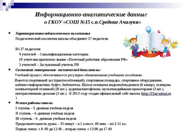 Информационно-аналитические данные о ГКОУ «СОШ №15 с.п.Средние Ачалуки» Харак...