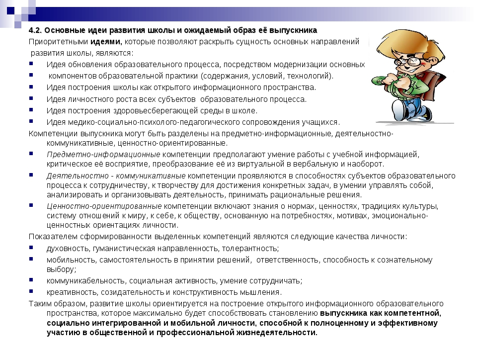 4.2. Основные идеи развития школы и ожидаемый образ её выпускника Приоритетны...