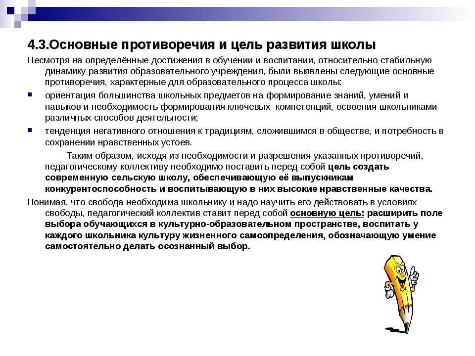4.3.Основные противоречия и цель развития школы Несмотря на определённые дост...