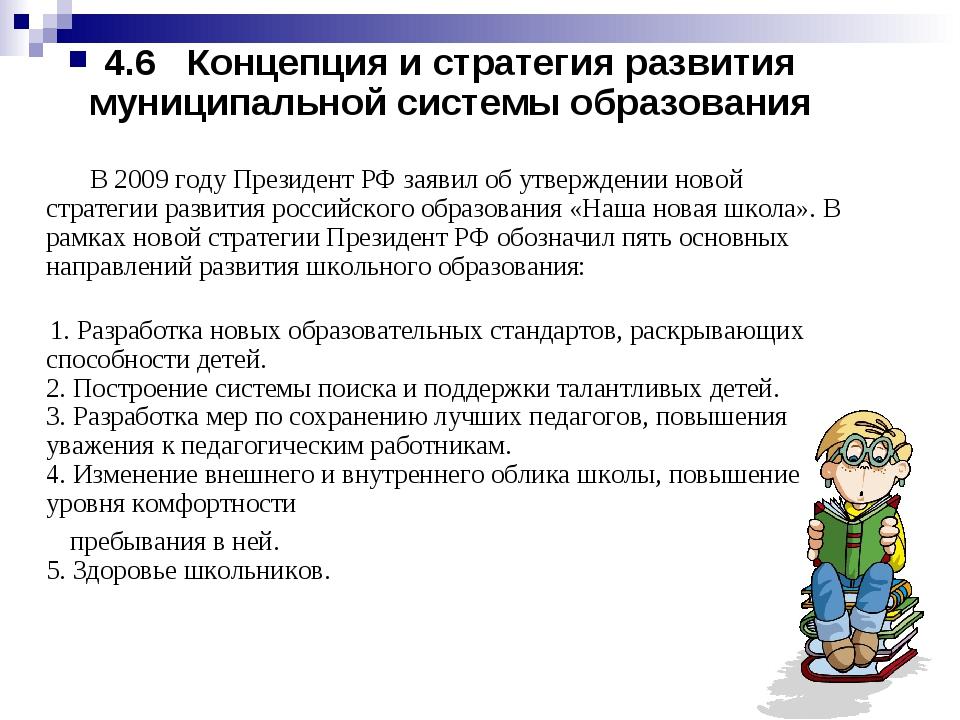 4.6 Концепция и стратегия развития муниципальной системы образования В 2009 г...