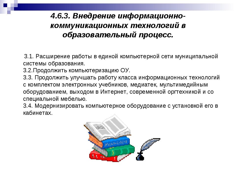 4.6.3. Внедрение информационно-коммуникационных технологий в образовательный...
