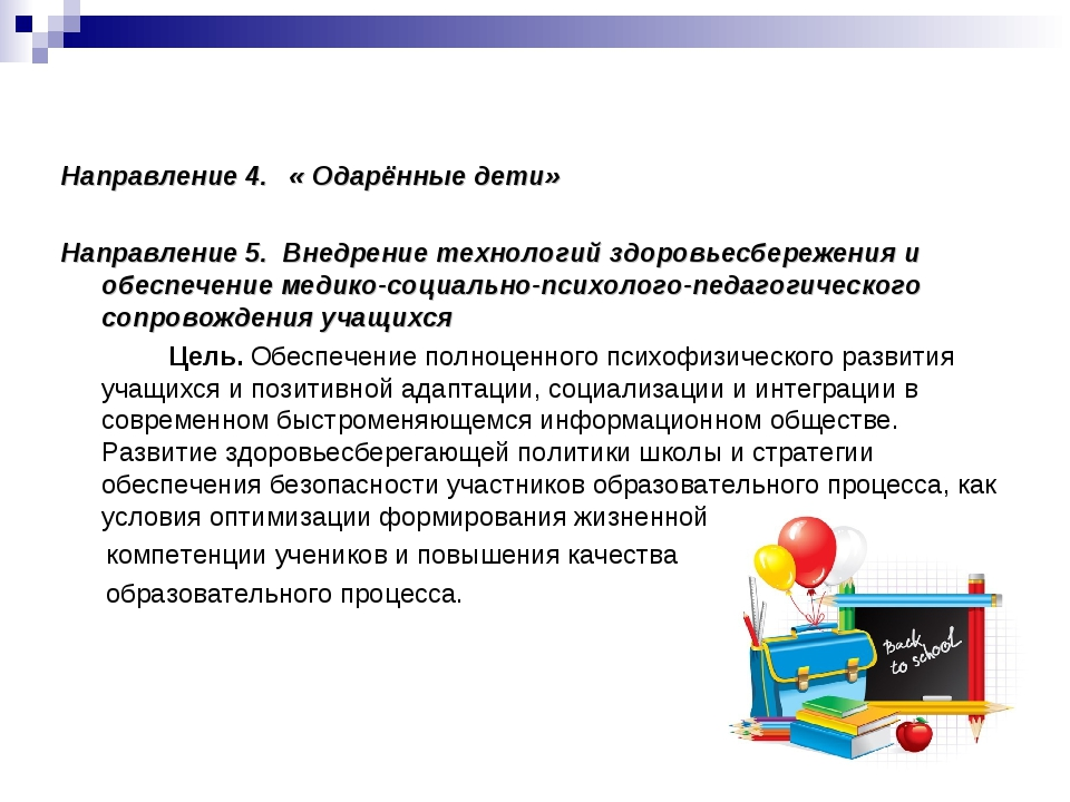 Направление 4. « Одарённые дети» Направление 5. Внедрение технологий здоровь...