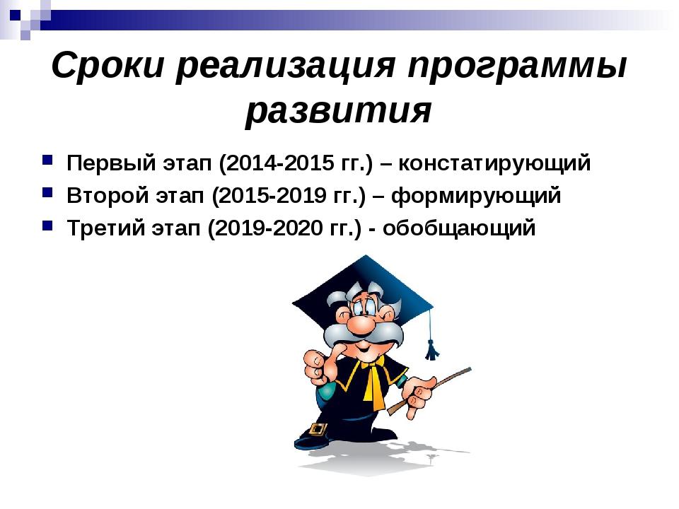 Сроки реализация программы развития Первый этап (2014-2015 гг.) – констатирую...
