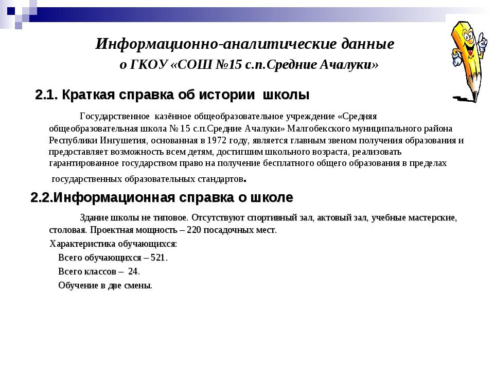 Информационно-аналитические данные о ГКОУ «СОШ №15 с.п.Средние Ачалуки» 2.1....